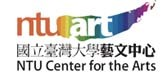 臺灣大學藝文中心 NTU Center for the Arts
