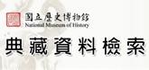 國立歷史博物館典藏資料檢索