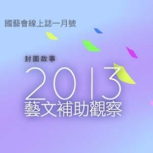 「2013藝文風向球-藝文補助觀察座談會」報告與案例分享內容已上網,歡迎下載!