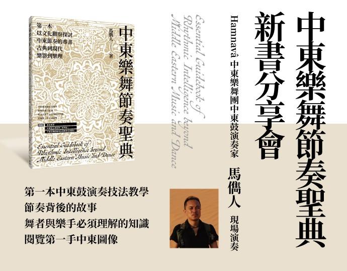 東鼓演奏家 馬儁人〈中東樂舞節奏聖典〉新書發表暨中東鼓演奏會