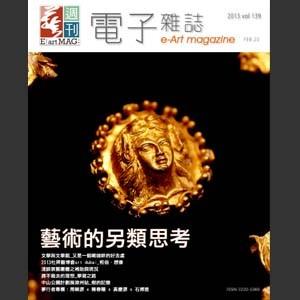 台灣最大的藝術入口網站-全球華人藝術網
