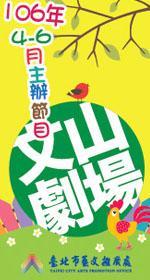 【文山劇場】六藝劇團《紙條裡的秘密》 文山劇場【精緻劇場系列】