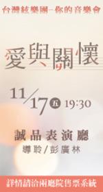 愛與關懷 台灣絃樂團─你的音樂會