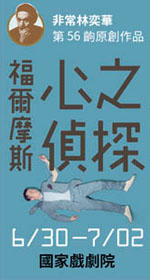 非常林奕華《福爾摩斯・心之偵探》 This Is Not A Pipe and I Am Not Sherlock Holmes