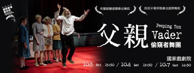 2018國際劇場藝術節:偷窺者舞團《父親》 Peeping Tom - Vader