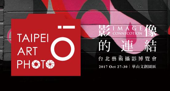 2017 台北藝術攝影博覽會-影像的連結
