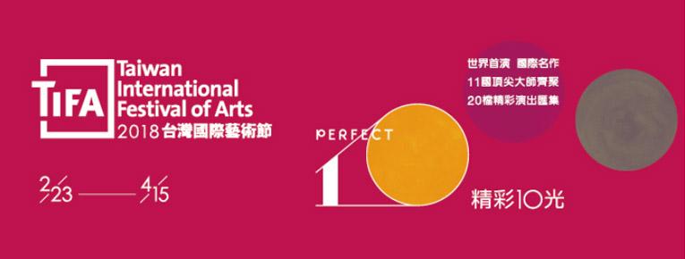 2018台灣國際藝術節