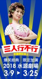 李國修紀念作品《三人行不行》限定加演場
