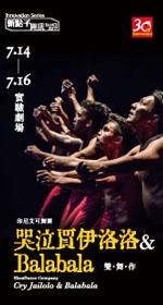 2017新點子舞展─印尼艾可舞團《哭泣賈伊洛洛》