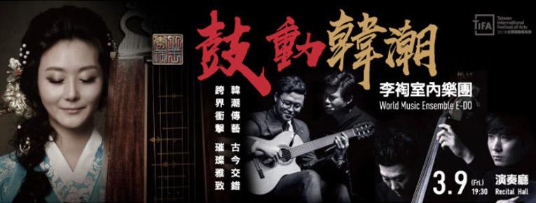 2018TIFA 李祹室內樂團「鼓動韓潮」 World Music Ensemble E-Do