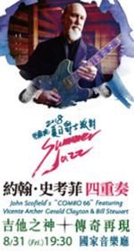2018兩廳院夏日爵士派對-約翰.史考菲四重奏 NTCH Summer Jazz Party - John Scofield's