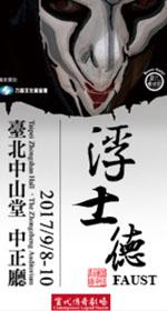 "2017臺北藝術節《浮士德》 2017 TAF "" Faust """