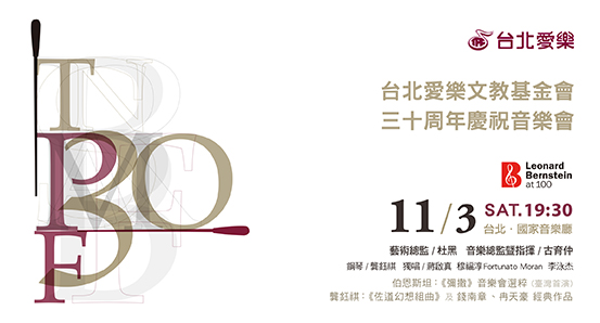 台北愛樂文教基金會三十週年音樂會 Taipei Philharmonic Foundation 30th Anniversary Concert