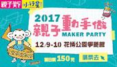 2017親子天下Maker Party-親子動手做
