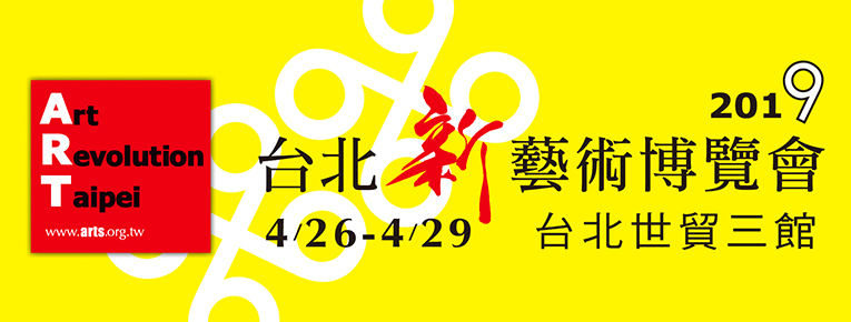 A.R.T. 2019台北新藝術博覽會