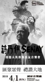 2018TIFA《詩乃伊》-胡德夫與部落朋友音樂會 SENAY
