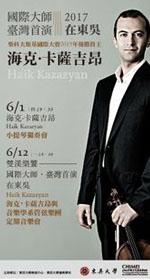海克‧卡薩吉昂小提琴獨奏會 Haik Kazazyan Violin Recital
