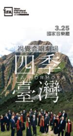 2018TIFA 台北愛樂室內合唱團 : 視覺合唱劇場《四季‧台灣》 Ilha Formosa