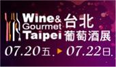 2018 台北葡萄酒展