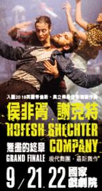 英國侯非胥.謝克特 現代舞團—無盡的終章 GRAND FINALE By Hofesh Shechter Company