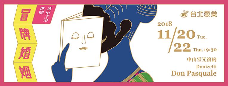台北愛樂歌劇坊—董尼才第《冒牌婚姻》(Don Pasquale)歌劇選粹 Donizetti: Don Pasquale (Highlights)