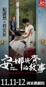 創作社第26號作品《安娜與齊的故事》 The Story of Anna and Chi