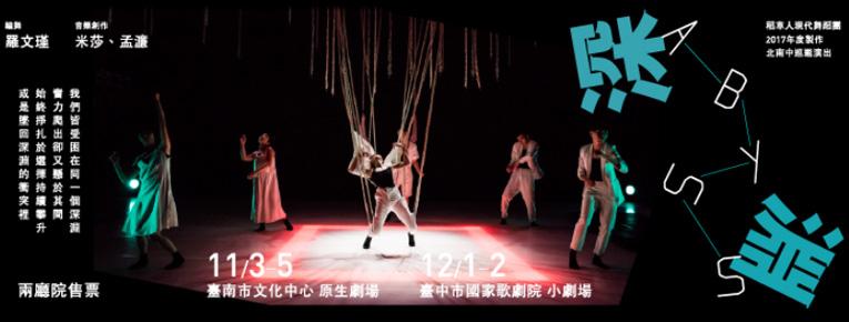 稻草人現代舞蹈團2017年度製作巡迴《深淵Abyss》