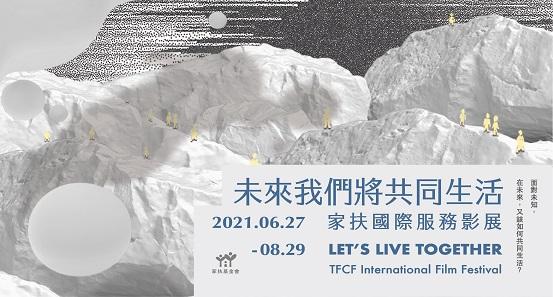 2021 家扶國際服務影展 - 未來我們將共同生活 LET'S LIVE TOGETHER