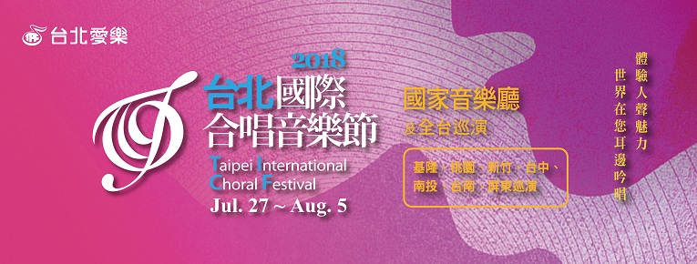 TICF18台北國際合唱音樂節