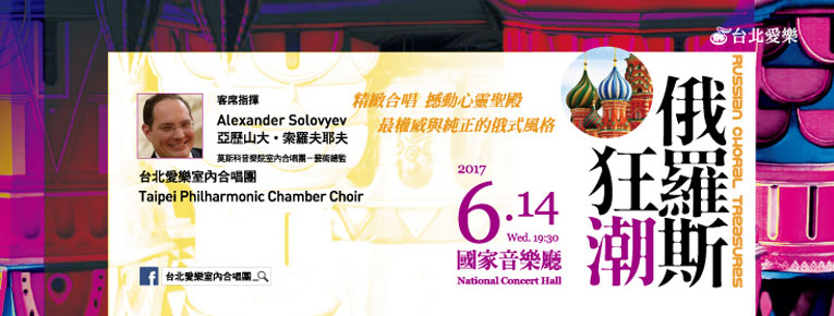 俄羅斯狂潮-俄國大師與台北愛樂 TPCC Concert- Russian Choral Treasures