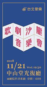 台北愛樂歌劇坊 — 歌劇沙龍音樂會