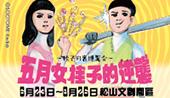 五月女桂子的逆襲~桂子的裏博覽會~