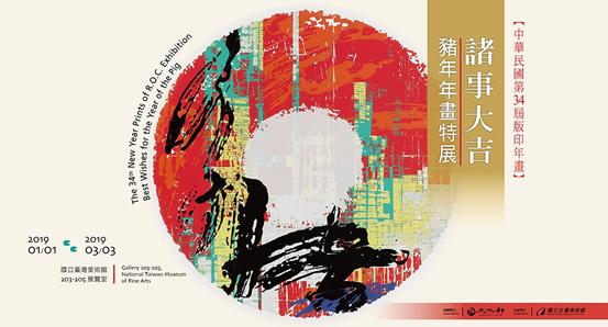 中華民國第34屆版印年畫「諸事大吉–豬年年畫特展」