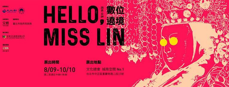 Hello, Miss Lin 跨界女神數位遶境