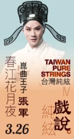 戲說.純絃 Taiwan Pure Strings IV