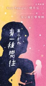 2018朱宗慶打擊樂團《有一種嚮往 あこがれ》音樂會