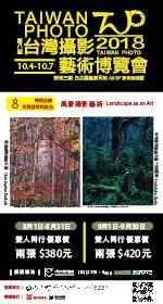 第八屆 台灣攝影藝術博覽會