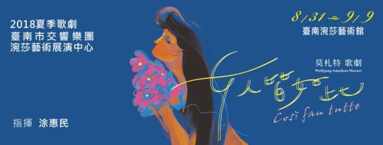 莫札特歌劇:《女人皆如此》