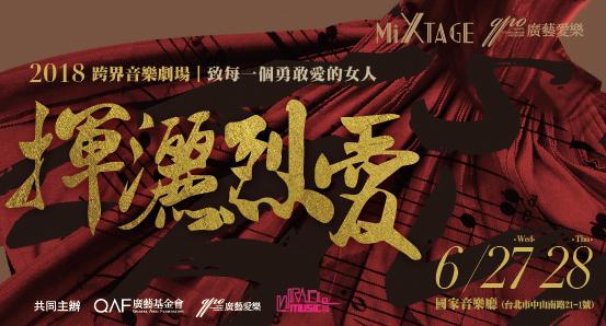 米拉音像 X 廣藝愛樂《揮灑烈愛》跨界音樂劇場