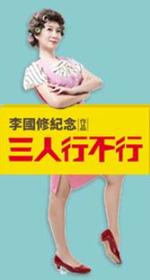 李國修紀念作品《三人行不行》