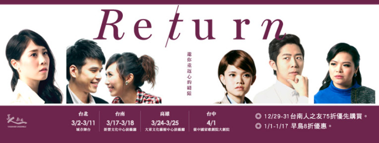2018臺南藝術節-臺灣精湛《Re/turn》
