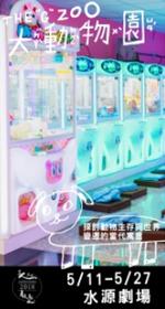 台南人劇團-2018春天戲水《大動物園》