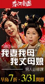春河劇團《我妻我母我丈母娘》