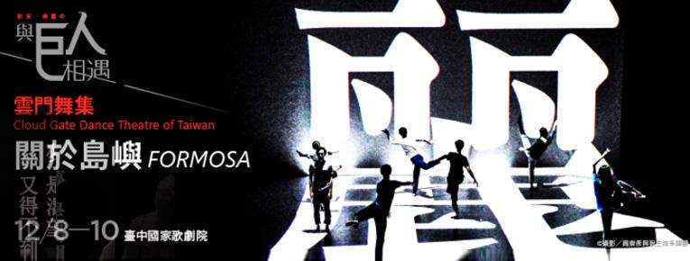 2017歌劇院巨人系列-雲門舞集《關於島嶼》 FORMOSA by Cloud Gate Dance Theatre of Taiwan