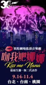 果陀劇場搖滾音樂劇《吻我吧娜娜》張雨生獨一無二代表作