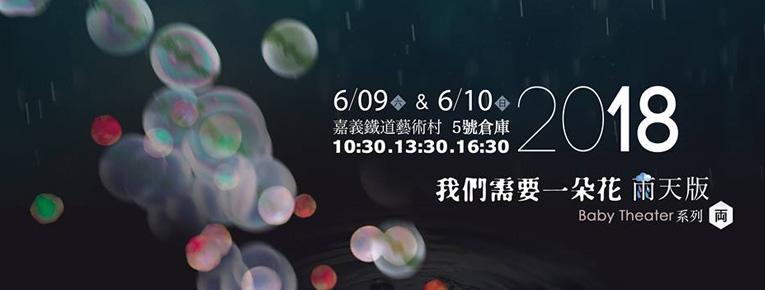 2018嘉義藝術節-両両製造聚團「寶寶劇場系列《我們需要一朵花-雨天版》」