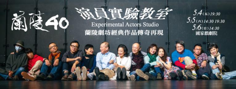 蘭陵40《演員實驗教室》 Experimental Actors Studio