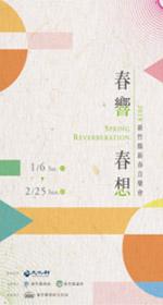 低音風華 曼斯特低音銅管四重奏 2018新竹縣「春響‧春想」音樂會