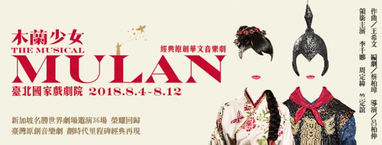 原創華文音樂劇《木蘭少女》 Mulan the Musical