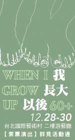 60+劇場演出計畫《When I我 Grow長大 Up以後》